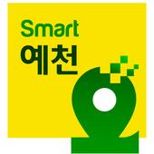 스마트예천 icon