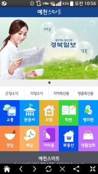 스마트예천 poster