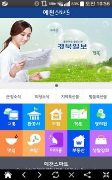 스마트예천 apk screenshot