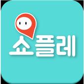 쇼플레 - Show Place icon