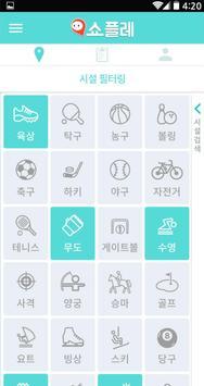 쇼플레 - Show Place apk screenshot