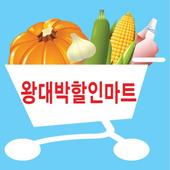 왕대박할인마트 icon