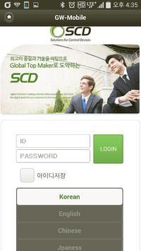 SCD 모바일 그룹웨어 poster