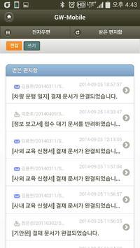 SCD 모바일 그룹웨어 apk screenshot