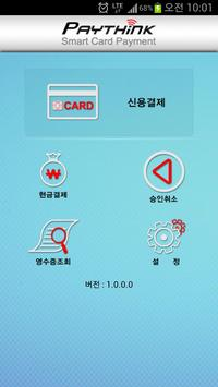 PAYTHINK for delivery ST-200전용 apk screenshot