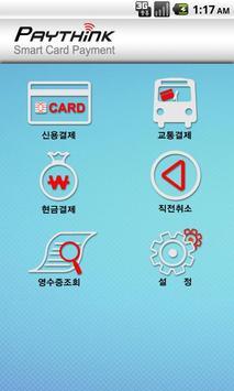 Paythink (ST-200전용) apk screenshot