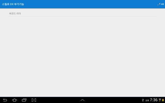 스틸로 DX 부가기능 apk screenshot