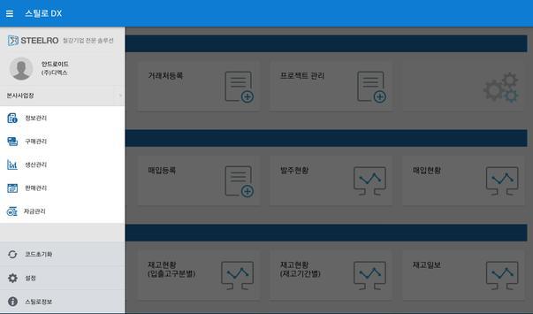 스틸로 DX apk screenshot