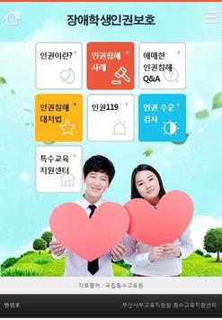 장애학생 인권보호 홍보 poster