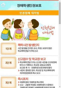 장애학생 인권보호 홍보 apk screenshot