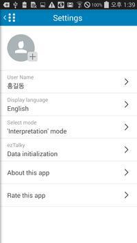 Systran Translate–Interpreter apk screenshot