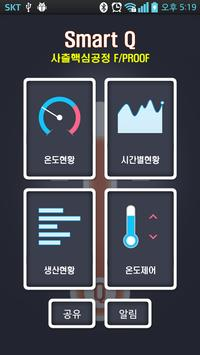 SmartQ  F/PROOF apk screenshot