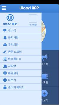 우리단체APP 체험판 apk screenshot