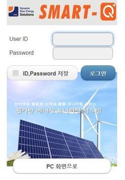 DNESOLAR 스마트큐(SMART-Q) PV모니터링 poster