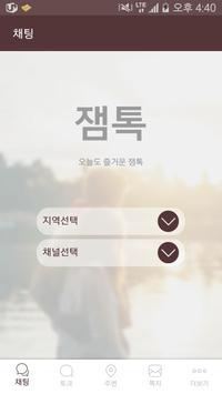 잼톡-실시간채팅,토크,내주변,소개팅,만남,쪽지,재미 poster