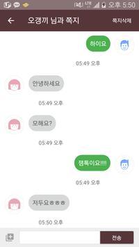 잼톡-실시간채팅,토크,내주변,소개팅,만남,쪽지,재미 apk screenshot