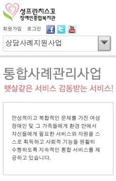 성프란치스꼬 장애인종합복지관 apk screenshot