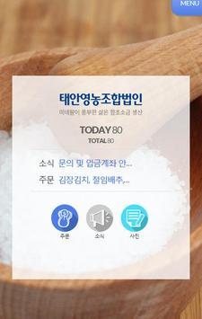 태안영농조합법인 poster