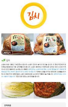 태안영농조합법인 apk screenshot