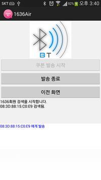 왓쇼 SoomAir apk screenshot