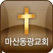 마산동광교회 icon