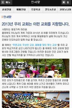 마산동광교회 apk screenshot