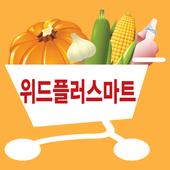 위드플러스마트 icon