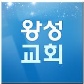 광주왕성교회 icon