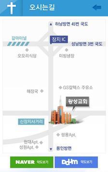 광주왕성교회 apk screenshot