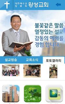 광주왕성교회 poster