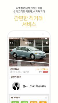 바이카 - 중고차경매,내차팔기,필수앱 apk screenshot