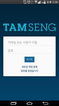 Tamseng Chat (Unreleased) apk screenshot