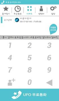 UFOcall 무료국제전화(무료국제전화-유에프오콜) apk screenshot