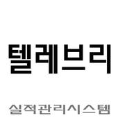 [TELEVERY] 실적관리시스템 텔레브리 icon