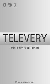 [TELEVERY] 실적관리시스템 텔레브리 apk screenshot