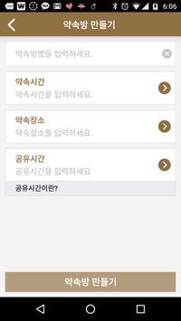 약방(약속방) apk screenshot