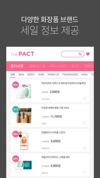 더팩트(The PACT)-화장품세일정보,로드샵할인 apk screenshot