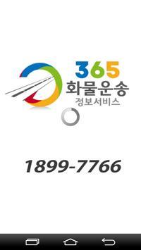 365화물운송정보서비스 poster