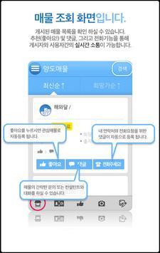 양양 - 양도양수 시스템 apk screenshot