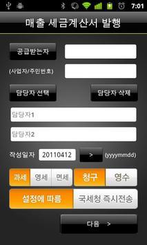 UniTAX apk screenshot