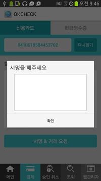 오케이체크 apk screenshot