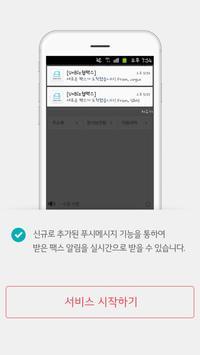 U+Biz 웹팩스 apk screenshot