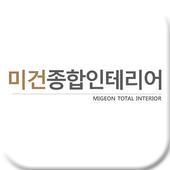 미건종합인테리어 icon