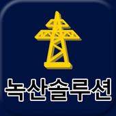 녹산솔루션 icon