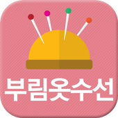 부림옷수선 icon
