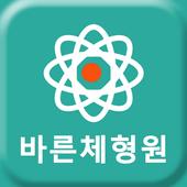 바른체형원 icon