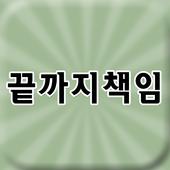 끝까지 책임 icon