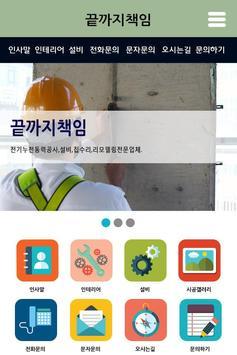 끝까지 책임 poster