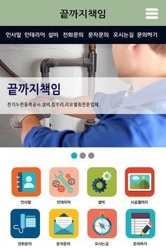 끝까지 책임 apk screenshot