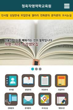 청옥작명역학교육원 apk screenshot